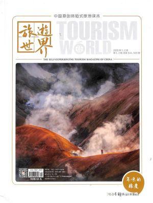 旅游世界2020年1-2月期
