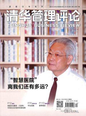 清华管理评论2019年12月期