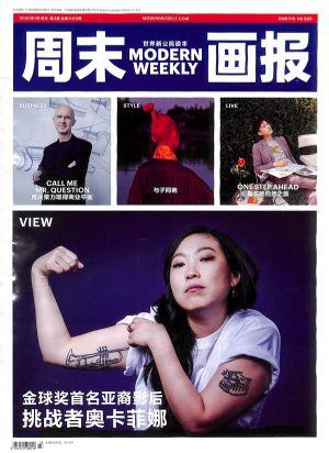 周末画报2020年1月第3期