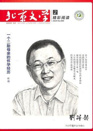 北京文学2020年2月期