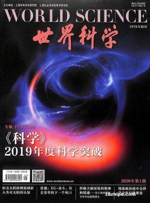 世界科学2020年1月期