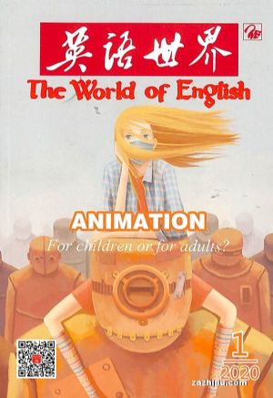 英语世界2020年1月期