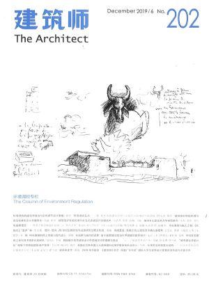 建筑师2019年12月期