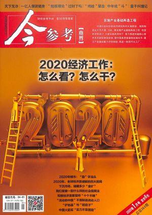 今参考商界2020年1月期