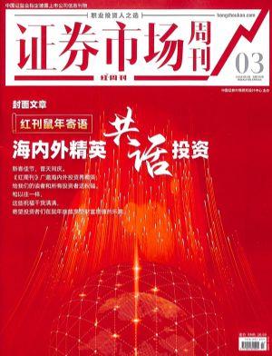 证券市场周刊(红周刊)2020年1月第3期