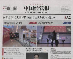 中国经营报2020年1月第3期