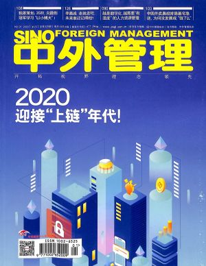 中外管理2020年1月期