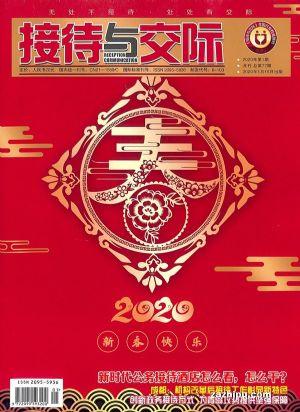 接待与交际2020年1月期
