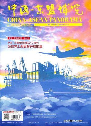 中国东盟博览2020年1月期