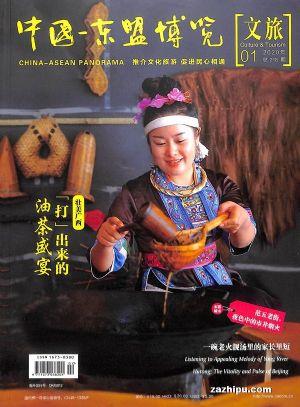中国东盟博览文旅2020年1月期