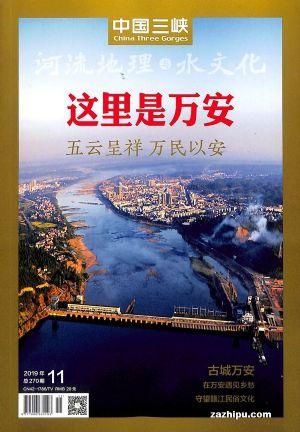 中国三峡河流地理与水文化2019年11月期