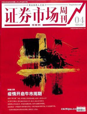 证券市场周刊(红周刊)2020年2月第2期