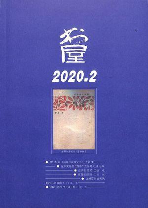 书屋2020年2月期