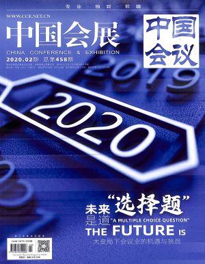 中国会展2020年1月第2期
