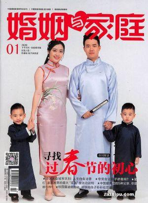 婚姻与家庭2020年1月第2期