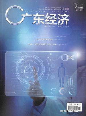 广东经济2020年2月期