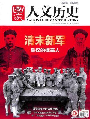 国家人文历史2020年2月第2期