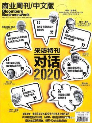 商业周刊中文版2020年1月第2期
