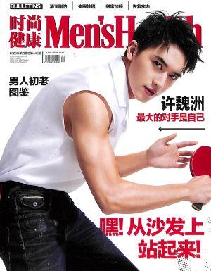 时尚健康(男士)2020年2月期