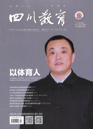 四川教育上旬刊2020年1月期