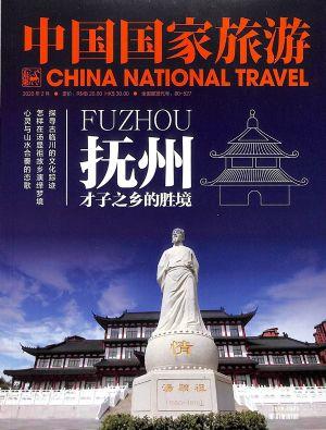 中国国家旅游2020年2月期