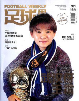 足球周刊2020年1月第2期