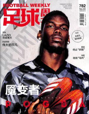 足球周刊2020年2月第1期