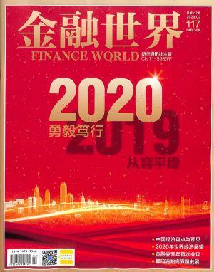 金融世界2020年2月期