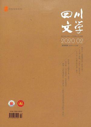 四川文�W2020年2月期