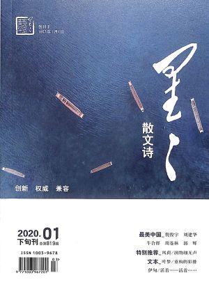 星星�刊散文�(下旬刊)2020年1月期