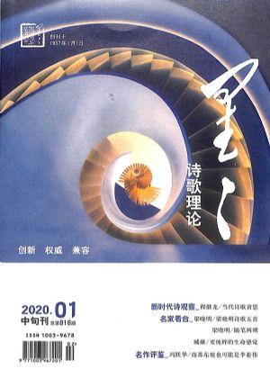 星星�刊�歌理�(中旬刊)2020年1月期