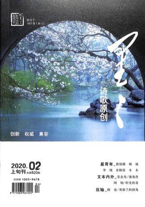 星星�刊�歌原��(上旬刊)2020年2月期