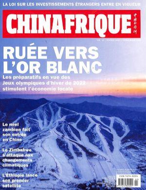 中���c非洲CHINAFRIQUE(法文)2020年2月期