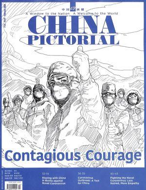 CHINAPICTORIAL中国画报2020年2月期