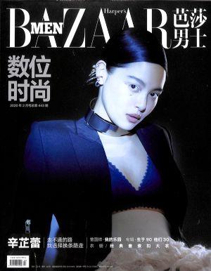 时尚芭莎男士2020年2月期