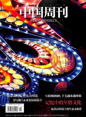 中国周刊2020年1月期