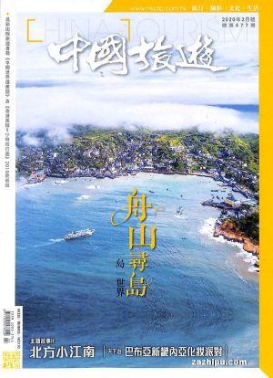 中国旅游2020年3月期