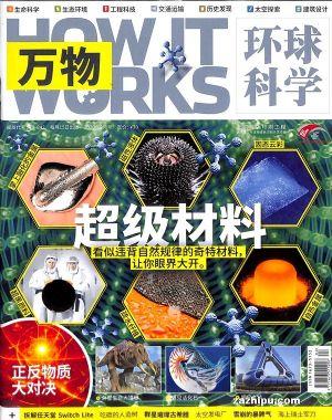 万物(环球科学青少版)2020年2月期