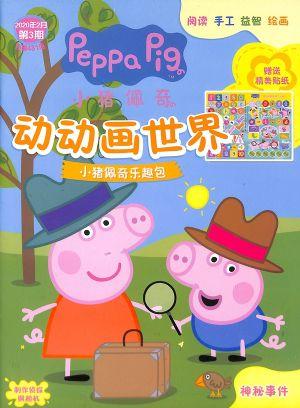 小猪佩奇动动画世界2020年2月第1期