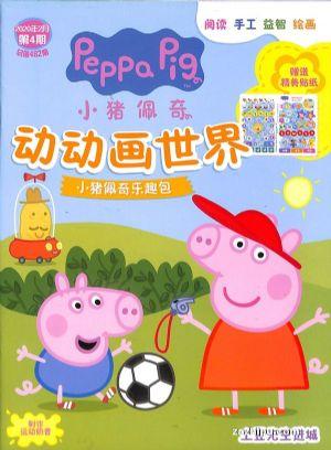 小猪佩奇动动画世界2020年2月第2期