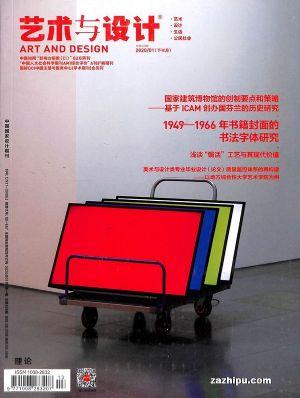 艺术与设计理论版2020年1月期