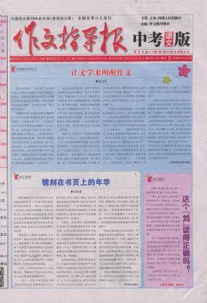 作文指导报中考语文版2020年2月期