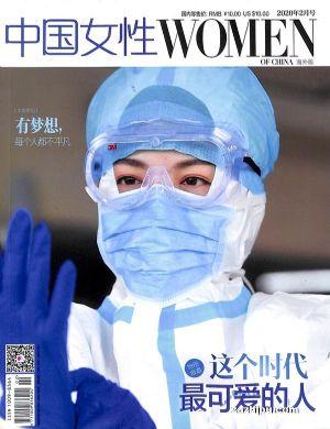 中国女性2020年2月期