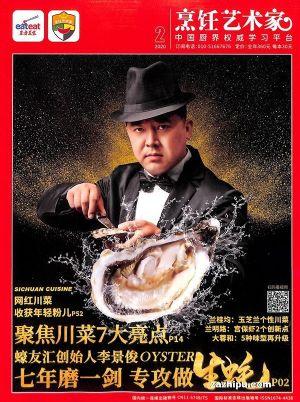 东方美食(烹饪艺术家)2020年2月期