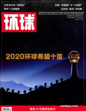 环球2020年2月第1期