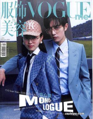 服饰与美容VogueMe2020年2月期