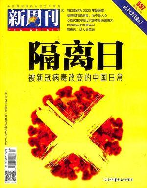 新周刊2020年2月第2期