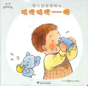 婴儿益智画册(综合版 绘本版)2020年2月期