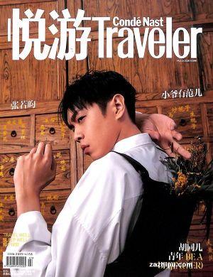 悦游Traveler2020年3月期