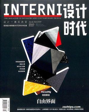 INTERNI设计时代2020年2月期